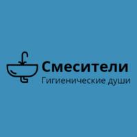Гигиенический душ и смесители